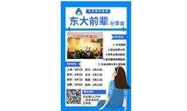 日本留學2019年東大見面會之上海行