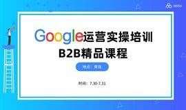Google 运营实操培训B2B精品课程