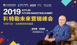 与世界营销之父科特勒面对面:2019科特勒未来营销峰会