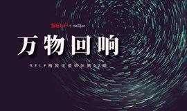 万物回响 | 中科院SELF讲坛回归北京,7月巨献