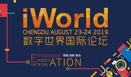 "2019iWorld数字世界国际论坛,""探索 · 区块链技术应用"""