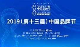 鏈接與創變 · 2019(第十三屆)中國品牌節