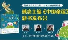 熊亮主编《中国童谣》新书分享会