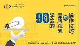 台湾奥美第一代广告人韩立光先生首次成都公开讲座《90分钟学会的品牌观念与操作技巧》