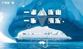 跑去南极大陆做女探险员,她爱玩的事儿可不止这些   穷游沙龙·广州