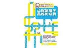 樊登读书《你就是孩子最.好的玩具》家长课堂,开始报名!