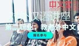 出国移民,留学高薪职业——对外汉语行业分享主题讲座