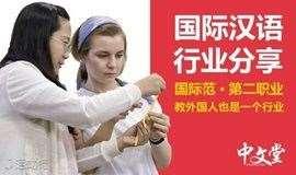 教汉语-出国留学,移民高薪职业——对外汉语行业分享会