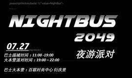 2049夜游巴士时髦艺术之夜