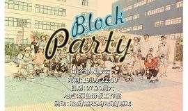 【深鱼滑板派对】——Block Party