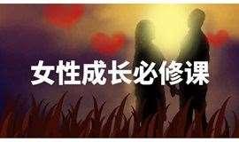女性成長必修課(樊登讀書南京西路)