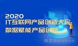 【通知】2020年(第五届)中国IT互联网产品创新大会-数据赋能产品创新