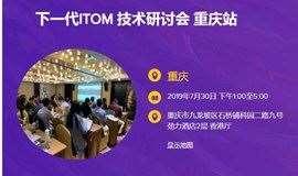 【限时免费】下一代 ITOM 技术研讨会 · 重庆站(7月30日)
