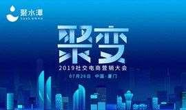 聚变-2019社交电商营销大会(厦门)
