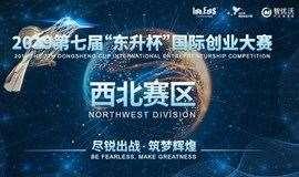 2019第七届东升杯国际创业大赛—西北赛区正式启动招募!