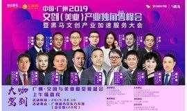 2019中國廣州文創(美業)產業獨角獸峰會
