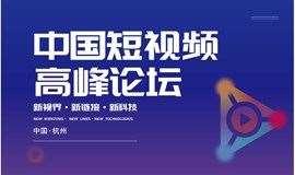 中国短视频高峰论坛