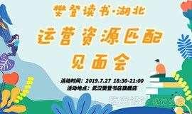 非诚勿扰版本 | 樊登读书湖北资源匹配,全城热度不减!