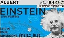 【上海站】「国庆限定福利·免费徽章」启初·天才相对论-爱因斯坦的异想世界特展