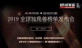 2019未来明珠·胡润百富全球独角兽榜单厦门发布会