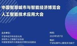 人工智能应用技术大会(宁波站)