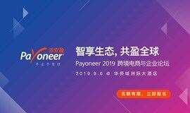 智享生态 共盈全球 - Payoneer2019跨境电商论坛