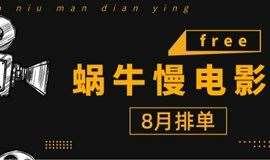 Slow Movie 2019.8 电影放映单(完整版)@蜗牛小酒馆