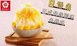 日本老师带你20分钟学会传统日式刨冰