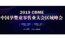 【母婴盛会】CBME中国孕婴童零售业大会区域峰会 杭州站