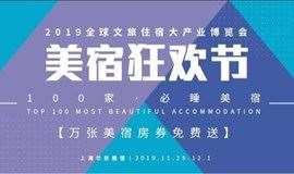 2019全球文旅住宿大产业博览会
