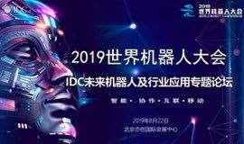 报名|2019世界机器人大会分论坛 - 未来机器人及行业应用专题论坛