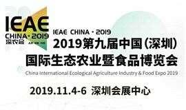 2019第九届中国(深圳)国际生态农业暨食品博览会