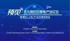 预见·北斗新时空智能产业论坛---暨烟台(上海)产业资源对接会