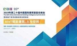 AIoT赋能建筑、人与空间——第20届中国国际建筑智能化峰会(成都站)