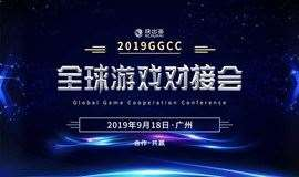 2019GGCC全球游戏对接会