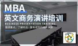 Business Presentation:英文商务演讲 | 资深加拿大籍华裔企培师Kay