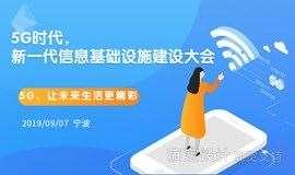 第九届智博会-5G时代,新一代信息基础设施建设大会