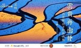 CHAT 2019 下午茶·昆明场