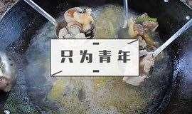 【吃货必选】鸭嘴鱼美食,圭峰山徒步