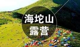 ☆海坨山露营|即将消失的露营圣地,在2241米高海拔山峰上赏日出,数星星