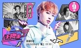 爱音斯坦FM明星访谈节目《王牌来了》——独立音乐人刘丞以 专访录制现场