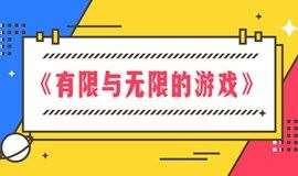 【樊登读书福州】好书共读之《有限与无限的游戏》