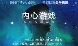 内心游戏:解锁你的潜能(济南体验沙龙)8月24日