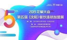 2019花椒大会(沈阳)第五届餐饮供应链及连锁加盟展