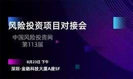 中国风险投资网第113届 风险投资项目对接会