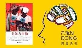 【樊登读书】《非暴力沟通》城阳如是书店读书沙龙