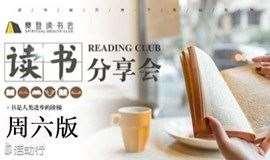 【032期】内丘鹊山读书会樊登读书沙龙之《终身成长》