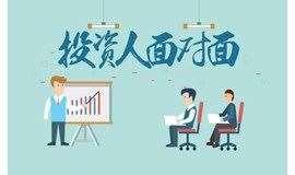 创业公司要融资,来这里给你投资人   ▎《投资人面对面》第22期
