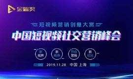 金鲨奖-短视频及社交营销峰会