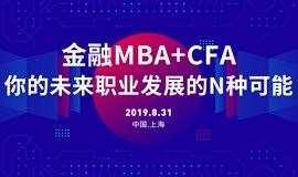 【SAIF金融MBA-高顿CFA职业发展沙龙】金融MBA+CFA,你的未来职业发展的N种可能